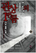 [세트] 관상왕의 1번 룸 (전11권/완결)