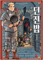 [중고] 던전밥 1