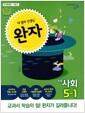 [중고] 완자 초등 사회 5-1 (2017년용)
