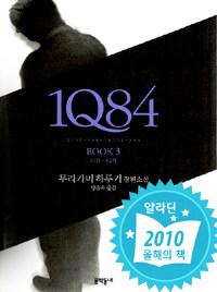 1Q84 . Book 3 : 무라카미 하루키 장편소설, 10月~12月