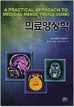 [중고] 의료영상학