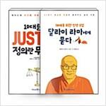 [세트] 10대를 위한 정의란 무엇인가 + 10대를 위한 인생 수업 달라이 라마에게 묻다 - 전2권