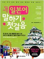 [중고] 일본어 말하기 첫걸음 : 왕초보 탈출 프로젝트 1탄