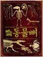 [중고] 뼈로 푸는 과학 : 동물뼈