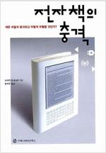 [중고] 전자책의 충격