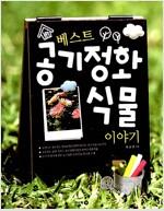 [중고] 베스트 공기정화 식물 이야기