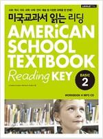 [중고] 미국교과서 읽는 리딩 Basic 2 (교재 + 워크북 + MP3 CD)