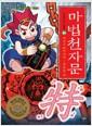 [eBook] 마법천자문 34