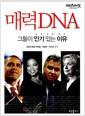 매력DNA, 그들이 인기 있는 이유
