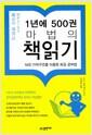 1년에 500권 마법의 책읽기 - 뇌의 기억구조를 이용한 최강 공부법