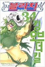 [중고] 블리치 34