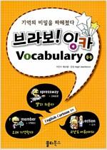 [중고] 브라보 잉카 Vocabulary 중등