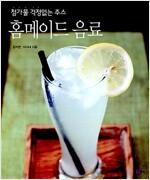 [중고] 홈메이드 음료