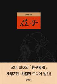 7일 7책] #26 – 가시밭 길을 걷는 법 《장자 – 안동림 역주》