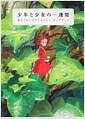 少年と少女の一週間 借りぐらしのアリエッティ ガイドブック (單行本)