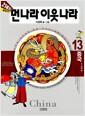 21세기 먼나라 이웃나라 13 : 중국 1 근대 편 - 청나라의 멸망과 중화민국의 수립
