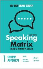 [중고] 스피킹 매트릭스 Speaking Matrix 1