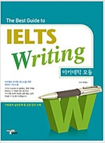 [중고] The Best Guide to IELTS : Writing