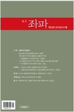 [중고] 월간 좌파 33호