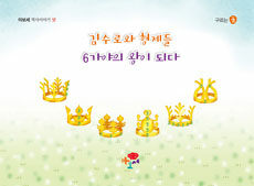 김수로와 형제들 6가야의 왕이 되다