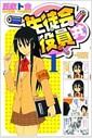 生徒會役員共(1) (少年マガジンコミックス) (コミック)