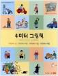 4미터 그림책 세트 - 전4권