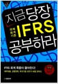 [중고] 지금 당장 IFRS 공부하라