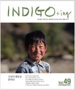 [중고] INDIGO+ing 인디고잉 Vol.49