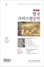 계간 한국크리스천문학 2015.겨울