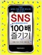 SNS 100배 즐기기 - TGIF(트위터.구글.아이폰.페이스북)마스터하기