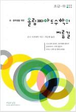 [중고] 올림피아드 수학의 지름길 초급 (하)