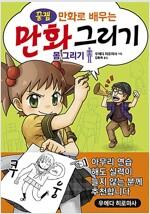 [중고] 만화로 배우는 만화 그리기 : 몸 그리기 편