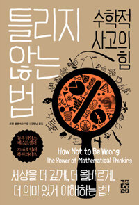 틀리지 않는 법 :수학적 사고의 힘