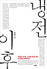 냉전 이후  : 역사를 시사로, 시사를 역사로 읽는 김기협의 남북관계사