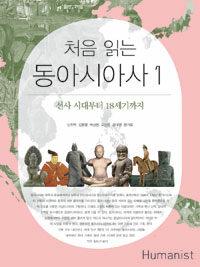처음 읽는 동아시아사
