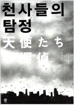 [중고] 천사들의 탐정