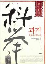 과거, 중국의 시험지옥