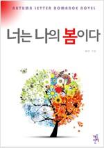 [합본] 너는 나의 봄이다 (전4권/완결)