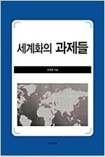 [중고] 세계화의 과제들