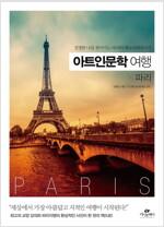 아트인문학 여행 × 파리