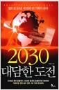 2030 ����� ����
