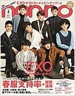non·no(ノンノ) 2016年 04 月號 [雜誌] 增刊 EXO特集號