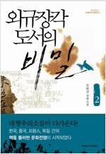 외규장각 도서의 비밀 2