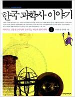 한국 과학사 이야기 1