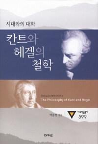 칸트와 헤겔의 철학 (양장본) - 대우학술총서 599