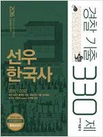 [중고] 2016 선우한국사 경찰 기출 330제