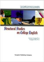 [중고] Structural Studis on College English