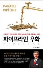 [중고] 파이프라인 우화