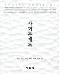 사회문제론 (김지미 외)