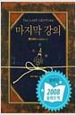 [중고] 마지막 강의 (자기계발/양장본/상품설명참조)